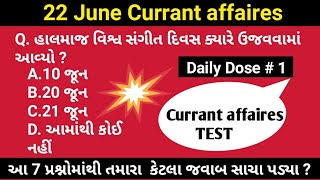 CN Dose #1   22 June 2018 currant affaires MCQ   June Currant affaires in gujarati   cn learn