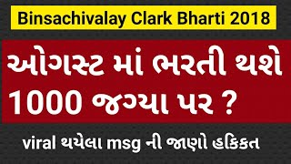 Binsachivalay Clark Bharti 2018 || bin sachivalay clark Recruitment 2018 - CN Learn