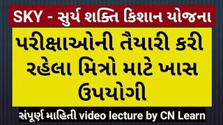 SKY - Surya Sakti Kishan Yojana || Gujarat Govt. yojana || Govt schemes in Gujarat | Gk Questions