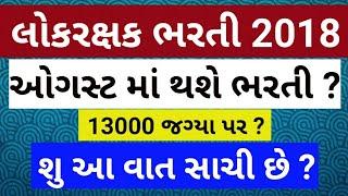 લોકરક્ષક ભરતી 2018 || lokrakshak bharti 2018 || Lokrakshak exam preparation in gujarati [GUJARAT]