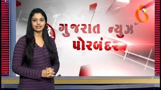 Gujarat News Porbandar 18 11 2017