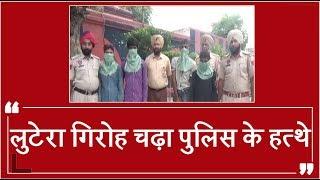 तेजधार हथियारों सहित 4 आरोपी किये Ludhiana Police पुलिस ने काबू