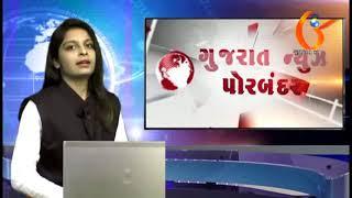 Gujarat News Porbandar 02 01 2018