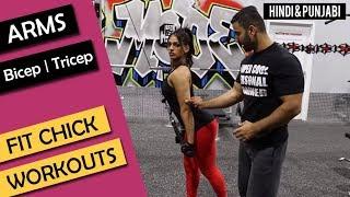 Girls Best ARMS Bicep Tricep Workout! (Hindi / Punjabi)