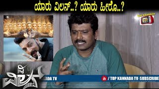 Director Special Interview about The Villain Movie | Sudeep | Shivarajkumar