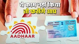 AADHAR और PAN को Link कराने का Last Chance, वरना नहीं छोड़ेगा INCOME TAX DEPT.