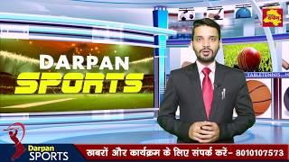 Top 5 Sports News - Cricket | Hokey | Football | FIFA  World Cup 2018 | Darpan Sports