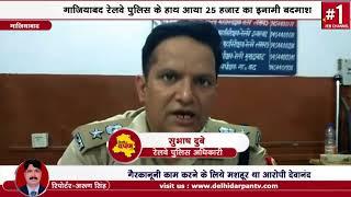Ghaziabad - Ghaziabad railway police arrested Prize ruckus ।। Delhi Darpan  TV
