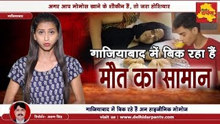 Beware of Momos ! 35 People Hospitalized after Eating Momos in Ghaziabad    Delhi Darpan TV