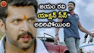 జయం రవి యాక్షన్ సీన్ అదిరిపోయింది - Pourudu Movie Scenes - Bhavani HD Movies