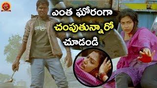 ఎంత ఘోరంగా చంపుతున్నారో చూడండి - Pourudu Movie Scenes - Bhavani HD Movies