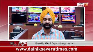 Top 5 News on Dainik Savera (30/6/2018)