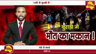 Delhi Burari | एक घर के  11 लोगों के शव लटके मिलने का राज ! मौत का मकान ! Delhi darpan TV