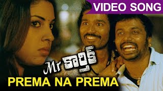 Mr.Karthik Movie Full Video Songs | Prema Na Prema Full Video Song | Dhanush