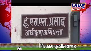 पुलिस की तरफ बिजली विभाग भी मुखबिरो को जोड़ने के लिए निकाला योजना #ATV NEWS CHANNEL