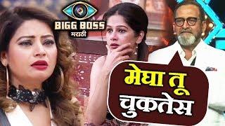 Manjrekar EXPOSES Megha Dhade In Front Of All | Bigg Boss Marathi | Weekend Cha Daav