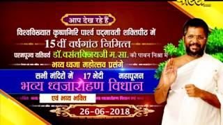Sri Vasant Vijay Ji Maharaj | Dhuajarohan Vidhan Part-1| Krishnagiri(Tamilnandu) | Date;-26/6/2018