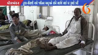 Gujarat News Porbandar 18 01 2018