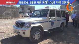 Gujarat News Porbandar 20 01 2018