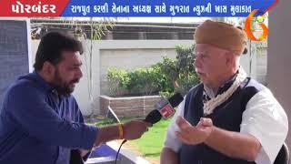 રાજપૂત કરણી સેનાના અધ્યક્ષ સાથે ગુજરાત ન્યુઝની ખાસ મુલાકાત (૨૩-૦૧-૨૦૧૮)