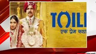 After massive success of toilet ek prem katha akshay kumar to return with toilet 2   - tv24