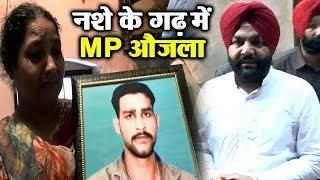 Drugs को लेकर Punjab Police पर बरसे Gurjeet Aujla