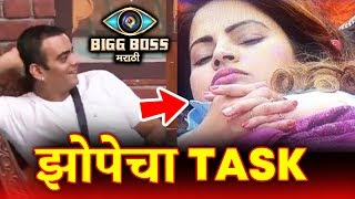 SLEEP TASK FOR NOMINATION | Who Will Get Nominated? | Bigg Boss Marathi