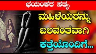 Top Kannada News - ಮಹಿಳೆಯರನ್ನು ಬಲವಂತವಾಗಿ ಕತ್ತೆಯೊಂದಿಗೆ????????