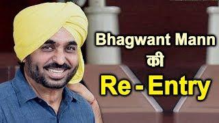 लंबे समय के बाद Congress और Akali Dal पर फिर गरजे Bhagwant Mann