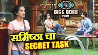 Sharmishtha Gets SECRET TASK From Bigg Boss | Bigg Boss Marathi