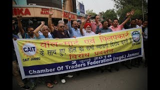 CTF members take out protest rally against Walmart-Flipkart deal