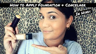 कैसे लगाएं फाऊंडेशन और कन्सीलर | How to Apply Foundation & Concealer | Tips & Tricks