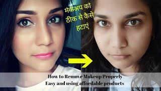 मेकअप ठीक से कैसे हटाएं | How to remove makeup | Remove Waterproof & Heavy Makeup Easily