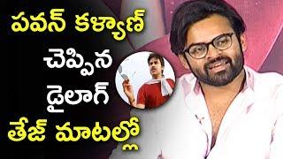Sai Dharam Tej About Pawan Kalyan Dailogue | Tej I Love U Movie Team Interview