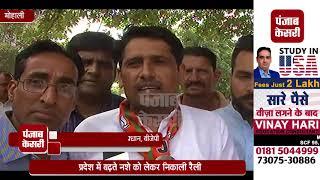 नशे के खिलाफ BJP की नारेबाजी,रैली के जरिए सरकार को दिया संदेश