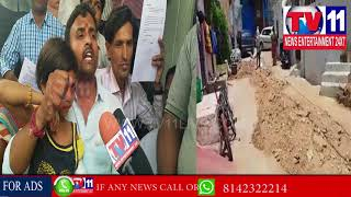 PEOPLE PROTEST AT YOUSUFGUDA OFFICE OVER DIGGING ROADS IN OM NAGAR , RAHMATH NAGAR | Tv11 News