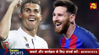 Top 5 Sports News - Ronaldo, Messy - FIFA World Cup 2018 | Cricket Latest | Darpan Sports