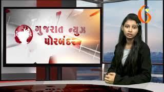 Gujarat News Porbandar 29 01 2018