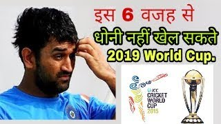 6 वजह जिसे धोनी नही खेल सकते 2019 विश्वकप || 6 Facts of Dhoni Difficult To Playing World Cup 2019 ||