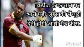 विंडीज के कप्तान पर 'भारी पडी ' लूईस की सेंनच्युरी देनी होगी आधी मैच फीस.