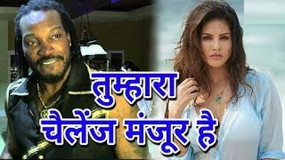 Sunny Leone Accepted Chris Gayle challenge. Fans crazy.