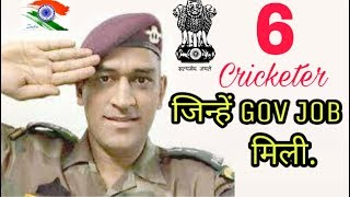 6 Indian cricketer who Get the Government job..