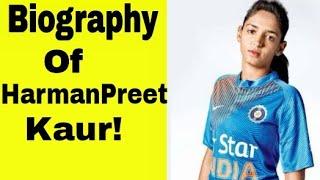 Harmanpreet kaur Biography. सेमिफाइनल जिताने वाली हरमन की कुछ ऐसी थी लाईफ