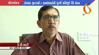 Gujarat News Porbandar 04 02 2018