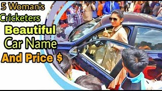 5 Beautiful Car of Woman's Cricketers. Car Name, Car price.