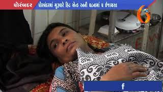 PORBANDARMA GURUVARE HIT AND RUNNI GHATNAMA 5 IJAGRASTH ( 23-02-2018) Gujarat News Porbandar