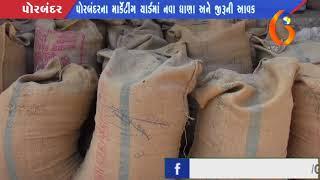PORBANDARNA MARKETING YARDMA NAVA DHANA ANE JIRUNI AVAK ( 23-02-2018) Gujarat News Porbandar
