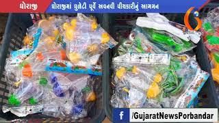 DHORAJIMA DHULETI PURVE AVNAVI PICHKARINU AAGMAN ( 23-02-2018) Gujarat News Porbandar
