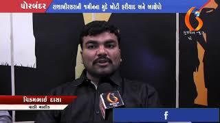 RANAKHIRASHRANI JAMINNA MUDE KHOTE FARIYAD ANE AKSHEPO ( 23-02-2018) Gujarat News Porbandar
