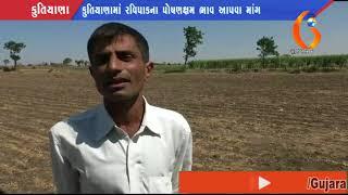 kutiyana ma ravipakna poshanxam bhav aapva mang (24-02-2018)